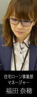 第1住宅ローン事業部 マネジャー